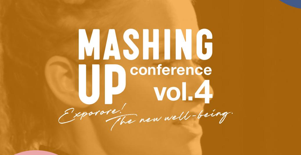 「MASHING UP」協賛、多様な視点で社会課題を捉え未来を考える