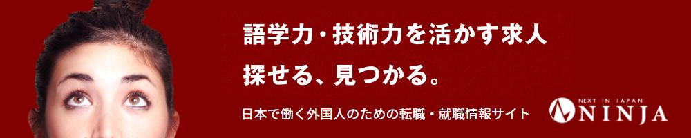 日本で働く外国人のための転職・就職情報サイトNINJA