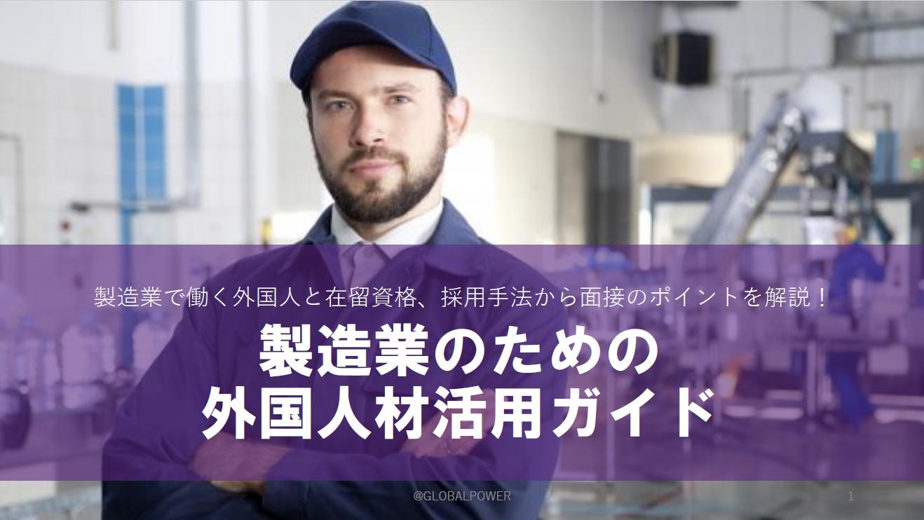 『製造業のための外国人活用ガイド』を無料配布いたします