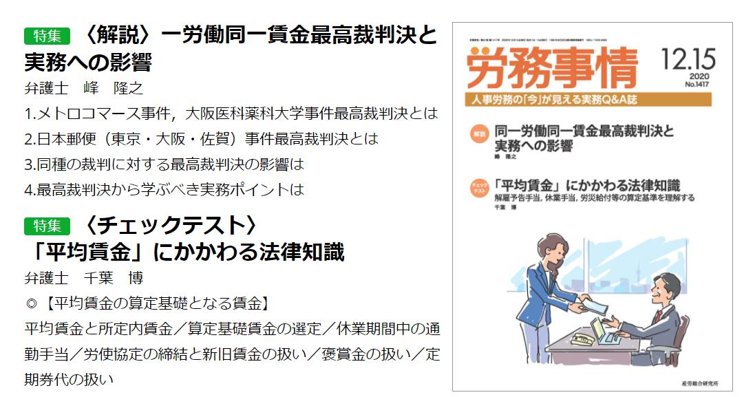 労働事情 12.15号に代表取締役 竹内幸一の連載コラムが掲載されました