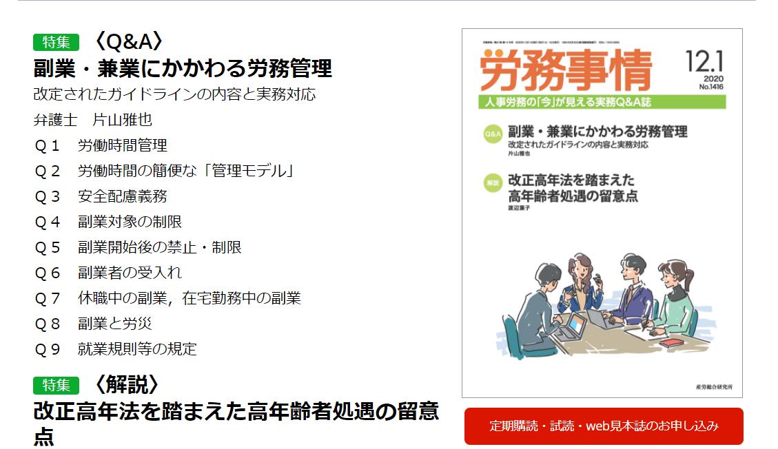 労働事情 12.1号に代表取締役 竹内幸一の連載コラムが掲載されました