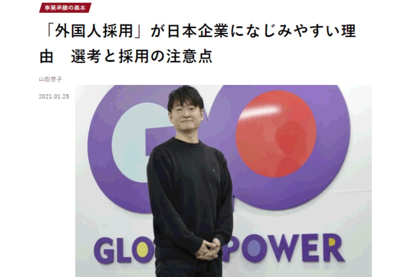朝日新聞社運営『ツギノジダイ』に代表取締役 竹内のインタビューが掲載されました