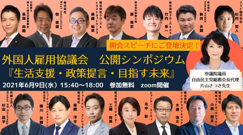 外国人雇用協議会のシンポジウムに代表取締役の竹内幸一が登壇します。