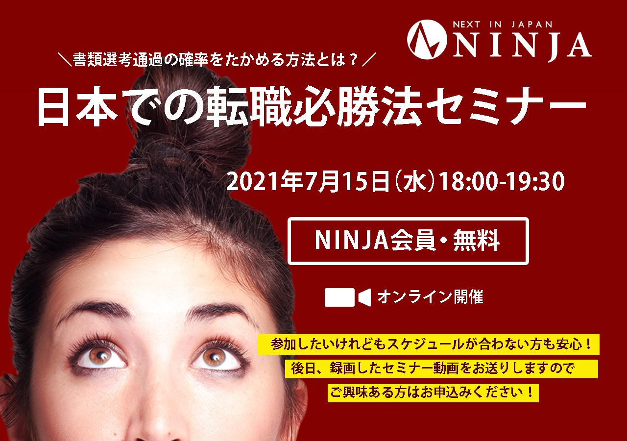 【終了】7/15(水)18:00 外国人求職者向け「日本での転職必勝法セミナー」を開催