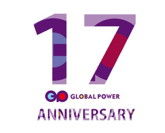 お陰様でグローバルパワーは【17周年】を迎えることができました。