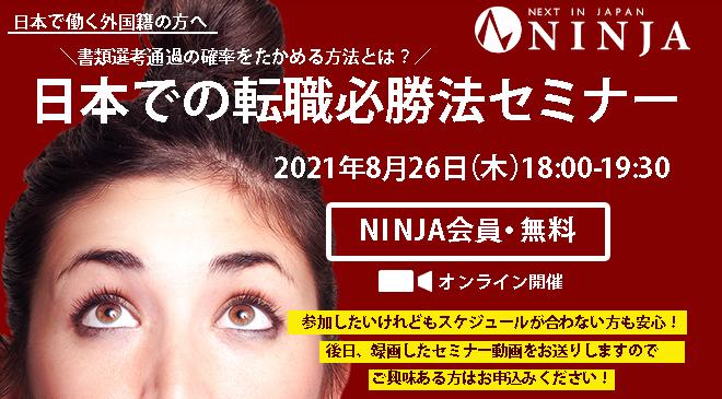 8/26(木)18:00-外国人求職者向け「日本での転職必勝法セミナー」を開催いたします。