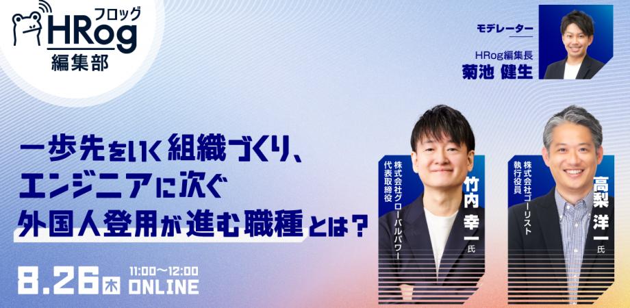 8/26(木)11:00- HRog主催のウェビナーに代表取締役の竹内幸一が登壇します。