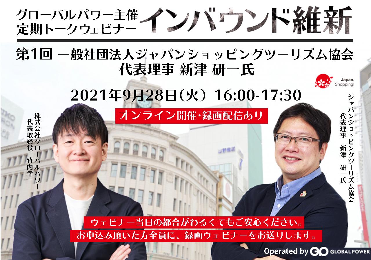 9/28(火) JSTO新津氏と「インバウンド維新」トークウェビナーを開催いたします