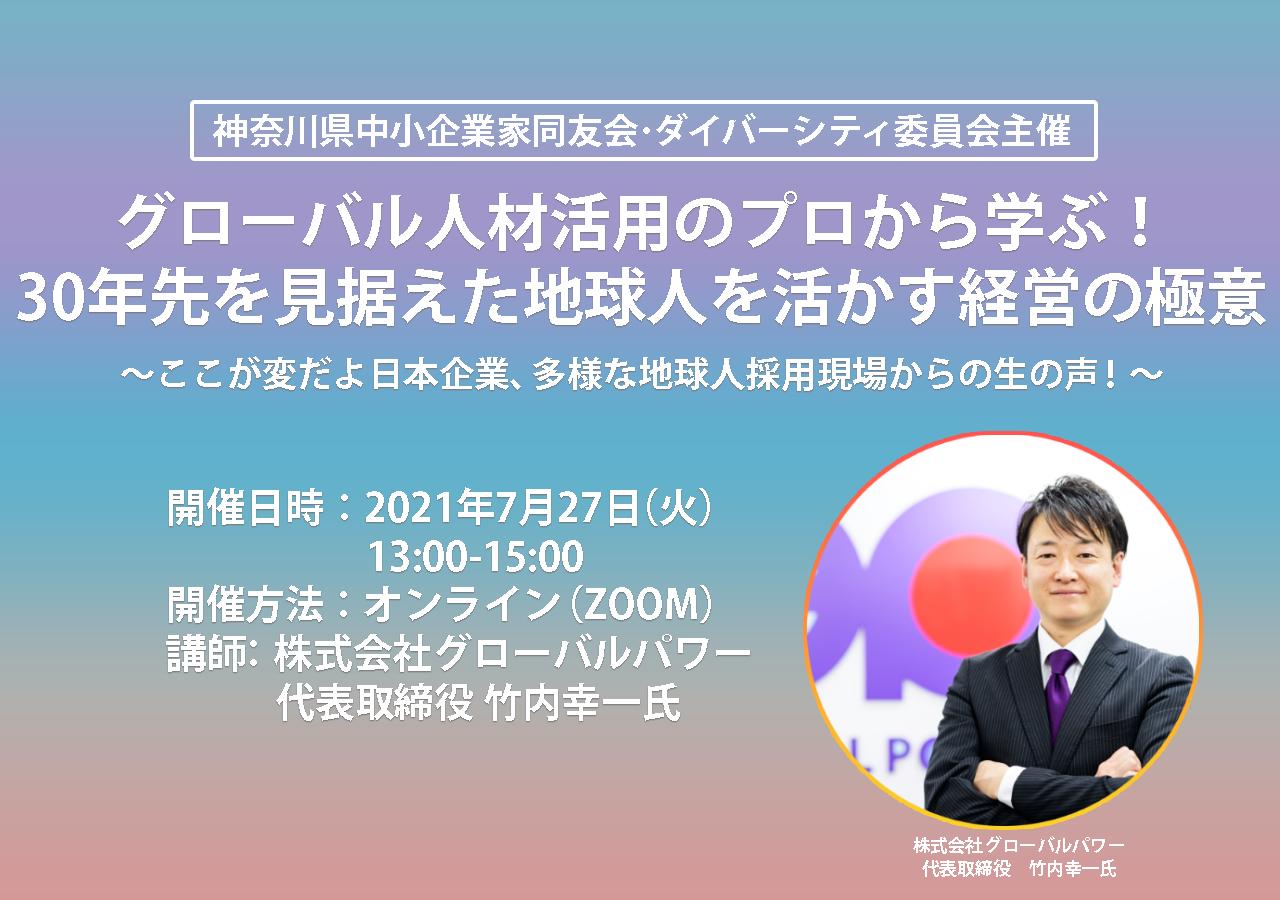 7/27 神奈川県中小企業同友会主催の勉強会で 代表取締役の竹内幸一が登壇しました。