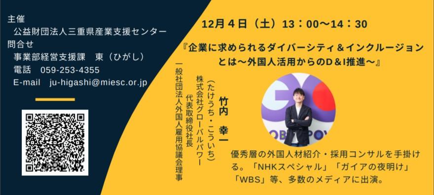 12/4 三重県産業支援センター主催のセミナーに代表の竹内が登壇します