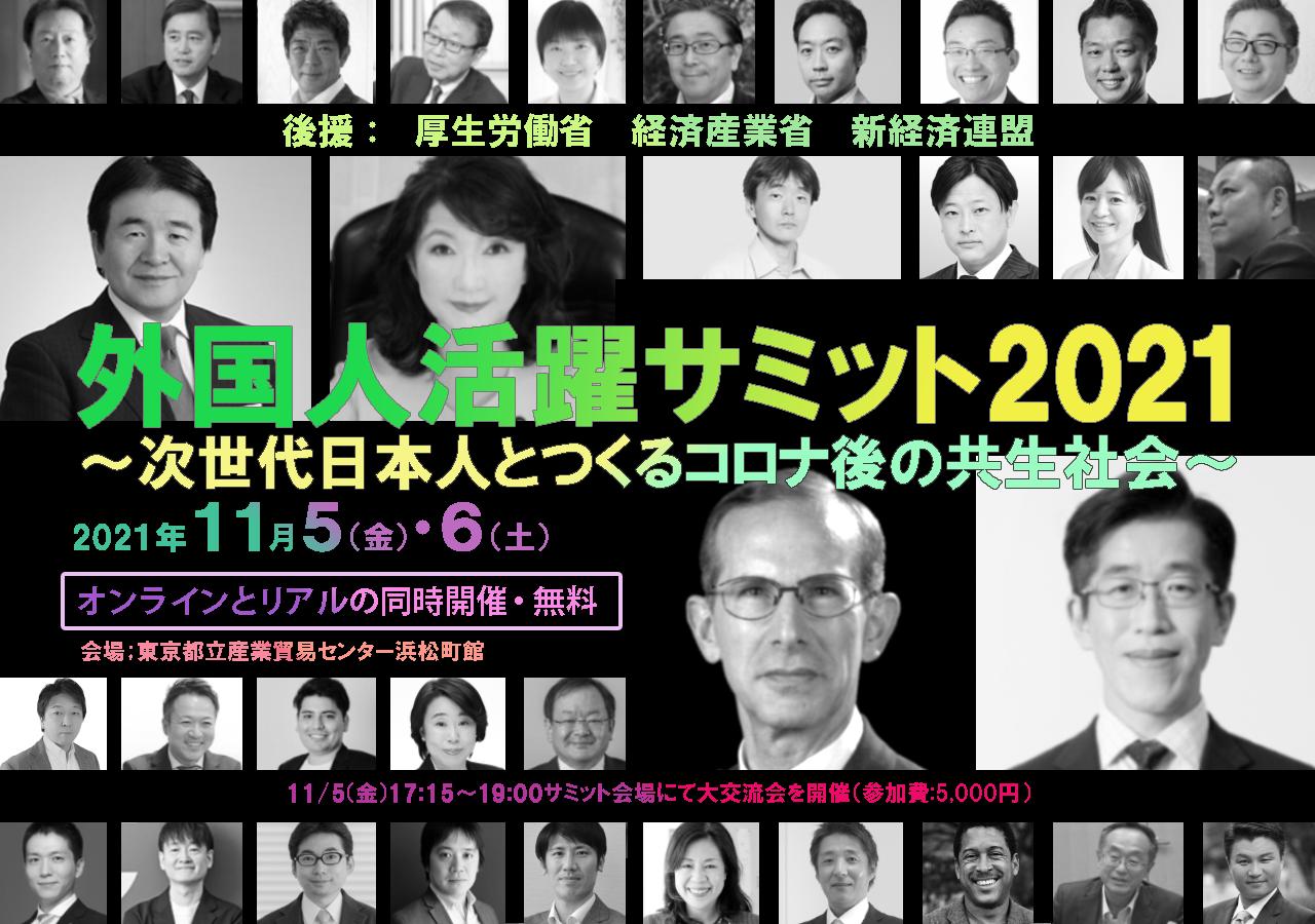 11/5(金)「外国人活躍支援サミット2021」に代表取締役 竹内幸一が登壇します。